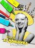 Хацкова Н.С. Разработка серии рекламных плакатов для ИП Ракса Т.И., руководитель: Лещинский А.А,