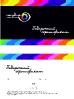 Романович А.С, Разработка фирменного стиля студии фотографии и дизайна кафедры дизайна, руководитель: Демковский И.А,